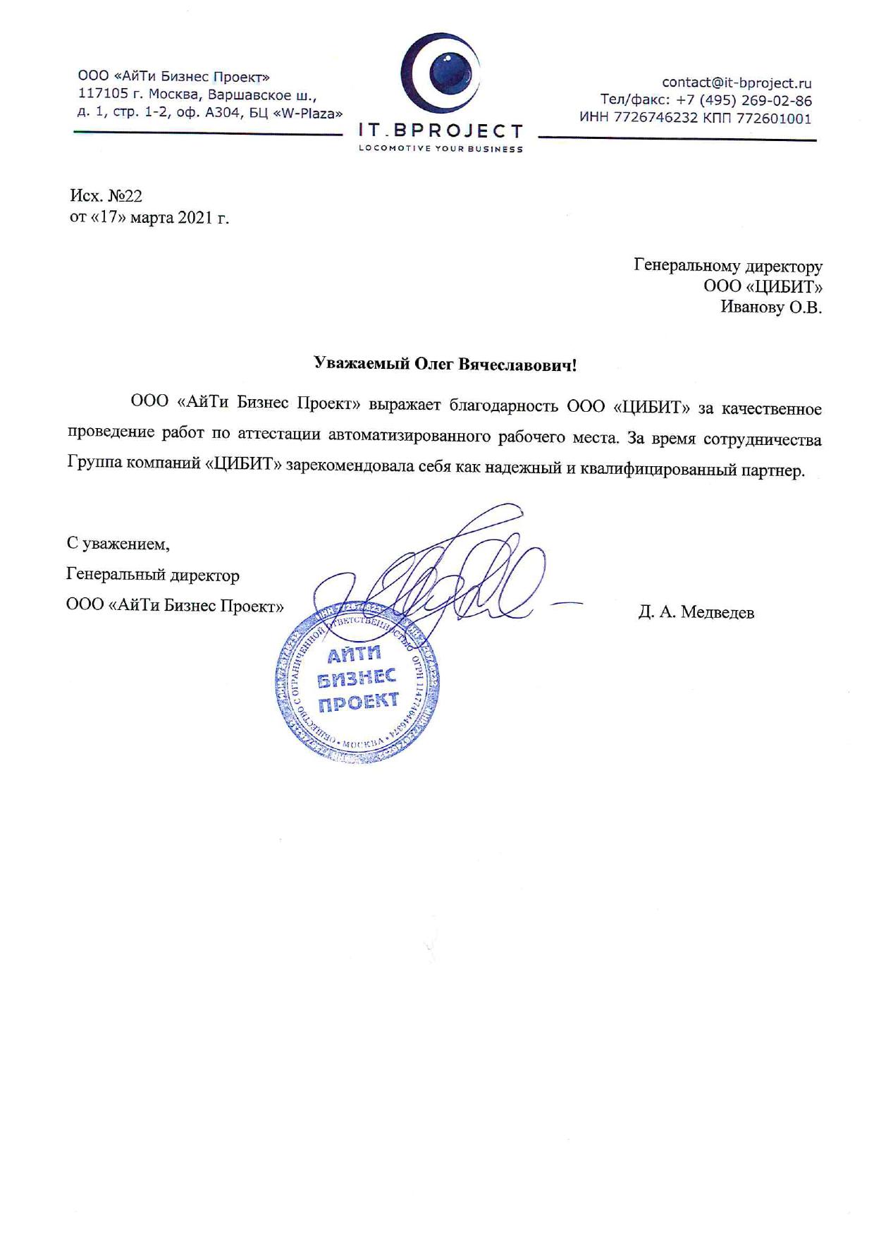 https://www.hr.cibit.ru/stati/podbor-kadrov-v-sfere-informacionnoj-bezopasnosti-i-it-specifika-podvodnye-kamni-problemy-i-resheniya/